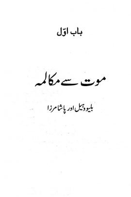 Marg Amboh - مرگ انبوہ