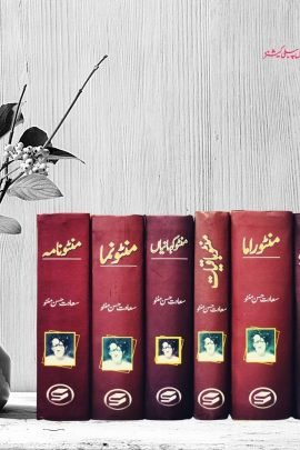 The Manto Collection (6 Volume Set)