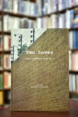 Two Loves: Faiz's Letters From Jail